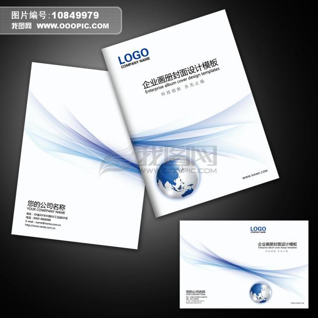 简约企业画册封面科技画册封面蓝色封面模板下载