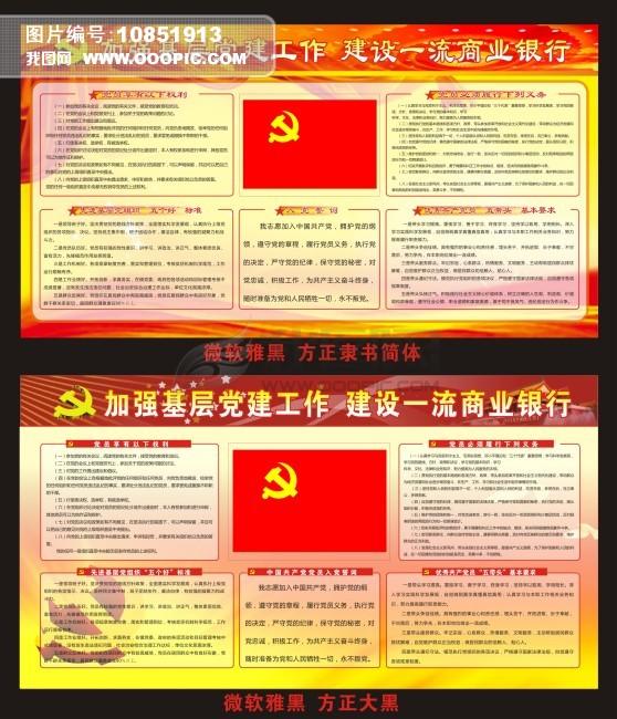 基层党建展板模板下载(图片编号:10851913)
