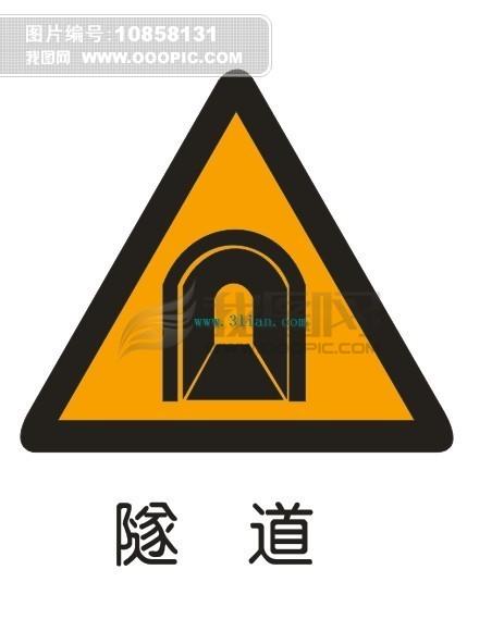 隧道标志模板下载(图片编号:10858131)