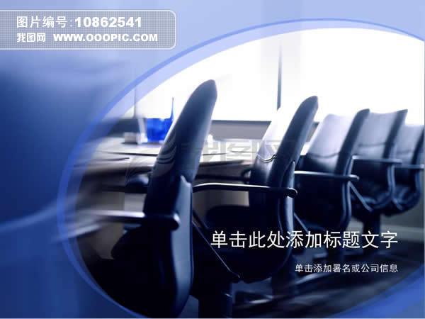 ppt 模板/蓝色会议室背景ppt模板