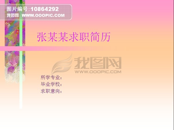 粉色背景个人简历ppt模版模板下载(图片编号:10864292图片