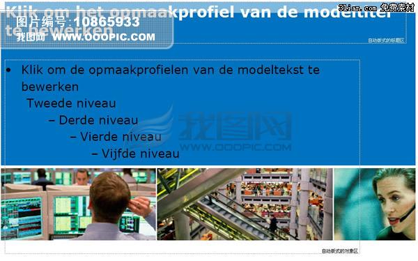 电脑控制室ppt模板