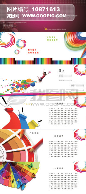 印刷公司全套画册psd设计模板免费下载