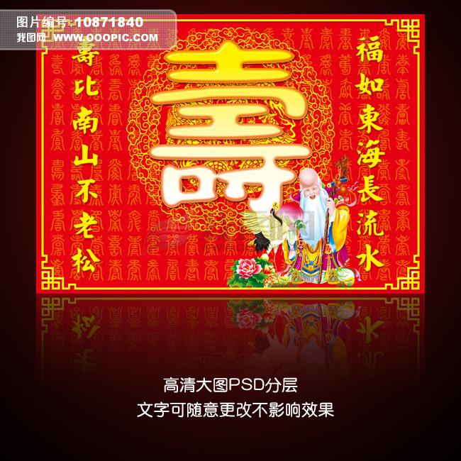 展板背景设计模板下载 寿宴寿庆展板背景设计图片下载 寿宴 寿庆 大寿