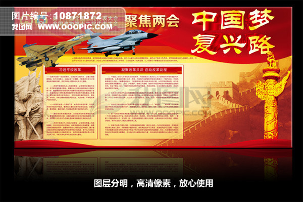 我的中国梦板报设计