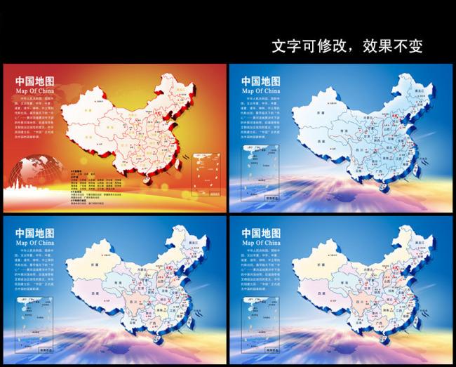浙江 安徽 广西 宁夏 西藏 地图 电子地图 各省市地图 全国地图 立体