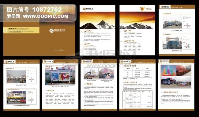 公司宣传册 宣传册封面 画册版式 商务办公 泼墨 骑士 传媒公司