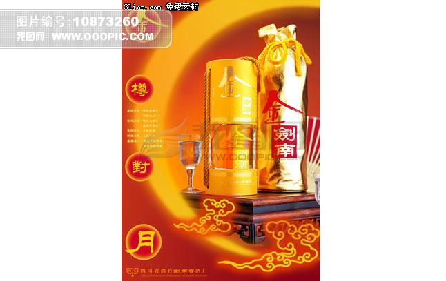 剑南春白酒海报PSD素材模板下载 剑南春白酒海报PSD素材...
