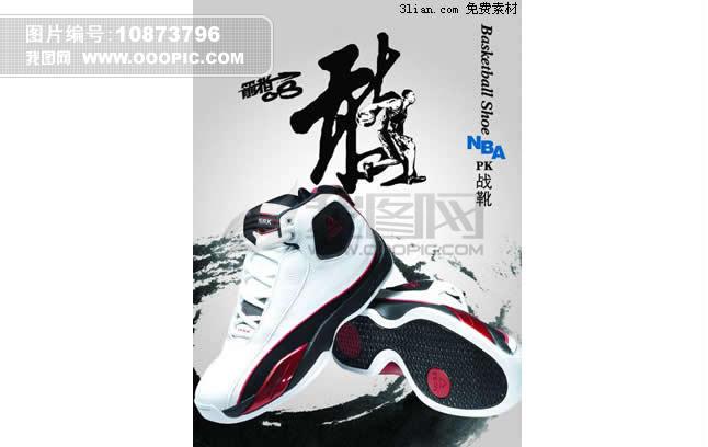 nba球鞋海报广告psd素材