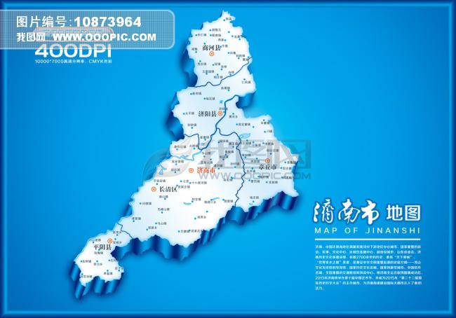 济南地图图片下载 济南 济南市 济南地图 济南市地图 济南区划图 济南