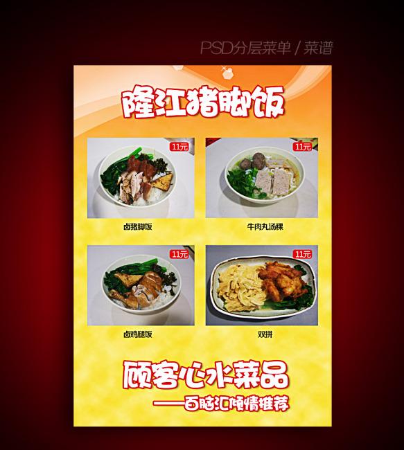 菜单 点菜 快餐单 订餐 菜式 卤猪脚 牛肉丸汤稞 卤鸡腿 双拼 卤味