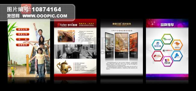 家居海报led屏软件界面设计科技素材模板下载(图片:)