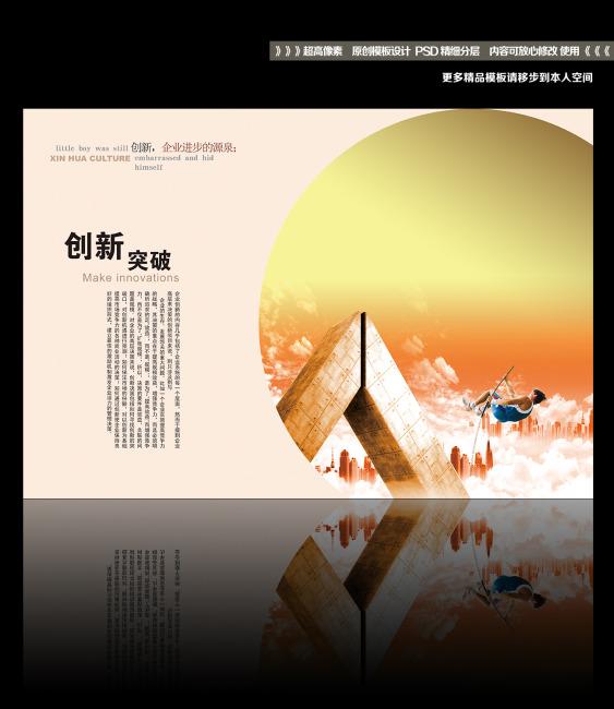 企业文化之创新突破展板设计海报招贴模板