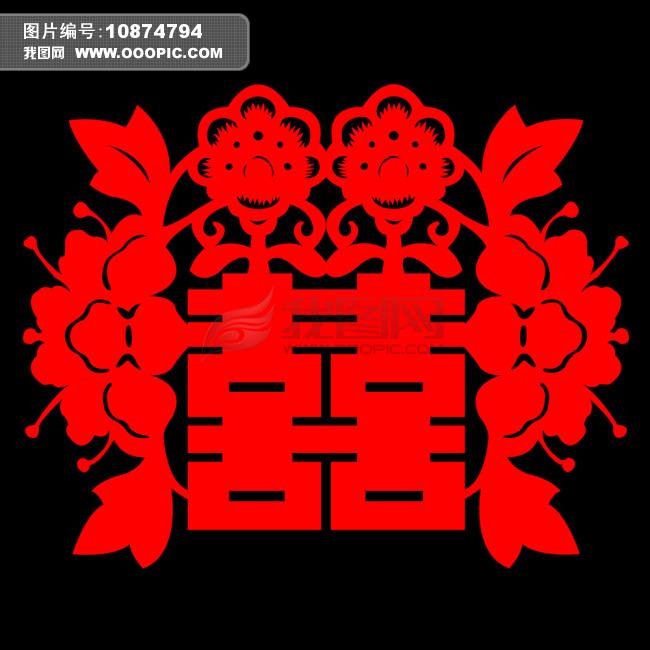 红双喜——多款精美婚庆剪纸图案