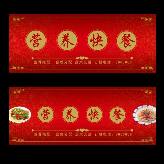 快餐店门头 酒店门头 门头设计 中国风设计 中国风 餐厅