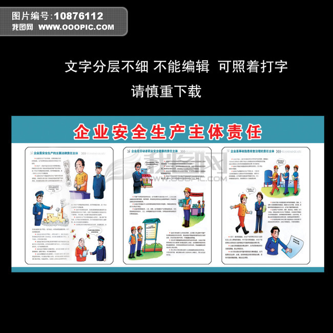 {企业安全生产主体责任年活动总结}.