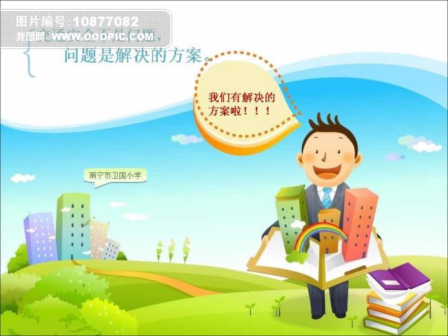 小学交通安全教育ppt幻灯片模板下载(图片编号:)__ppt