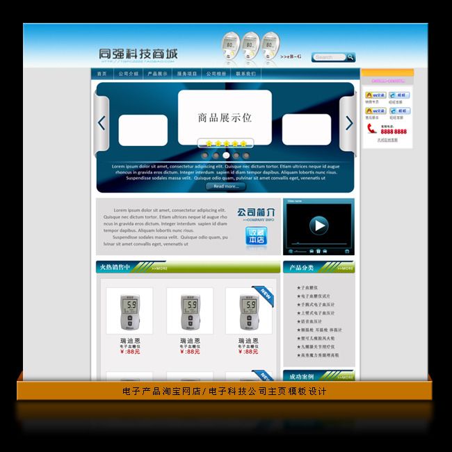 图标|ui设计 网页设计模板 ui设计|界面 > 电子产品淘宝商城主页界面