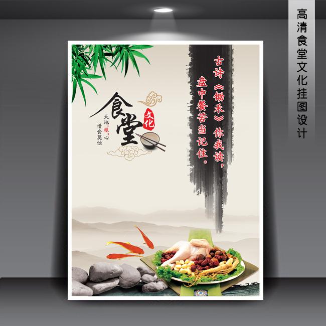 模板 食堂/[版权图片]中国风食堂标语食堂展板PSD模板下载