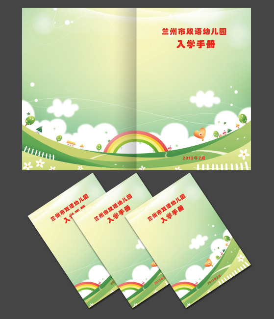 入学手册本本封面设计模板下载 入学手册本本封面设计图片下载