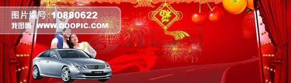 奔驰汽车喜庆广告背景模板