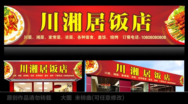 门头 招牌 川菜馆 川菜招牌 川菜 广告设计 门头设计 湘菜馆图片