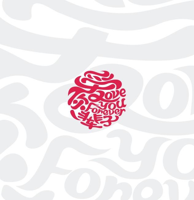 爱你一辈子字体设计