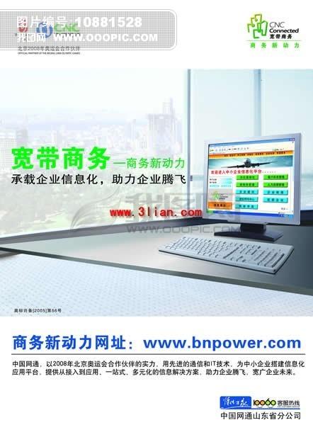 网通宽带商务广告海报PSD模板下载 网通宽带商务广告海...