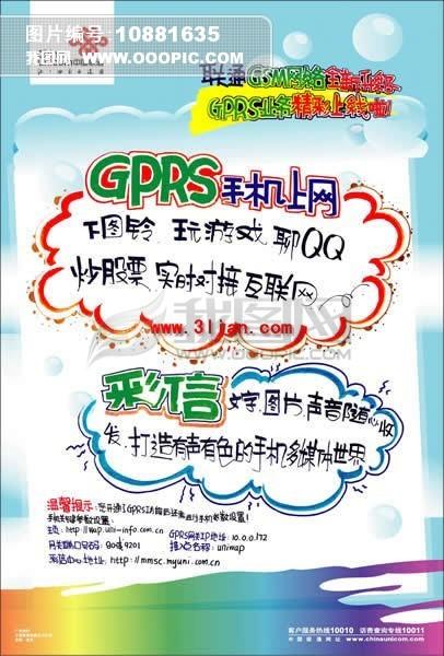 联通手机上网POP海报PSD模板下载 联通手机上网POP海...