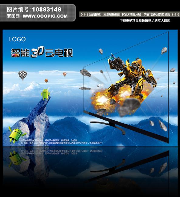 电影海报 3d 变形金刚 机器人 巨幅广告海报 超薄电视 创维 康佳 长虹