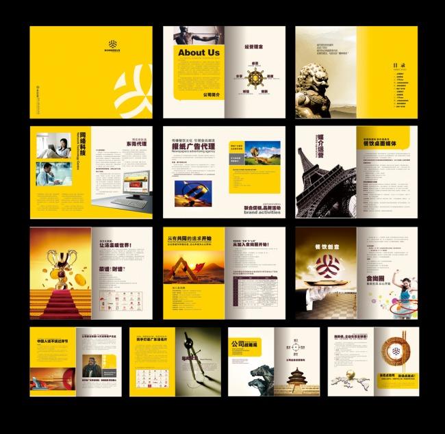 平面设计 画册设计 企业画册(整套) > 传媒公司宣传画册  下一张&nbsp