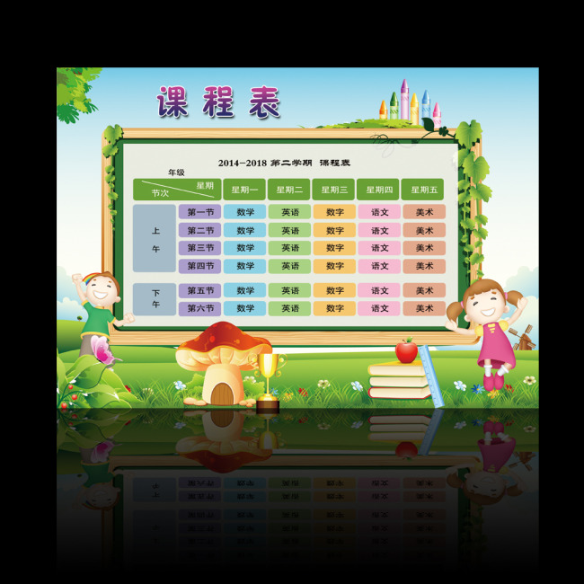 小学生课程表模板下载(图片编号:10883652)_海报设计图片
