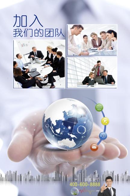 最新企业展示宣传海报设计