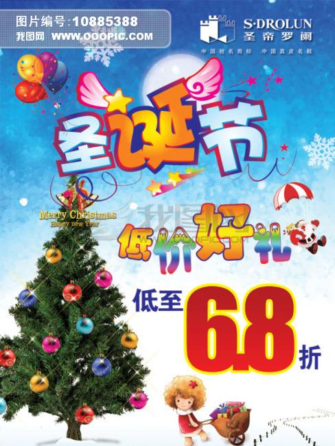 海报 模板/圣帝罗阑皮鞋圣诞节海报PSD分层模板