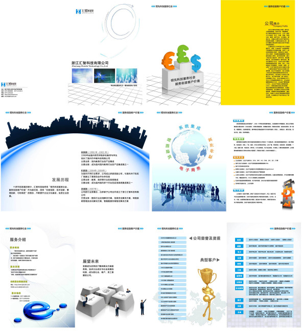 平面设计 画册设计 企业画册(整套) > 科技公司画册设计  下一张&nbsp