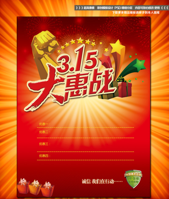 315诚信行动商场超市促销活动海报模板下载