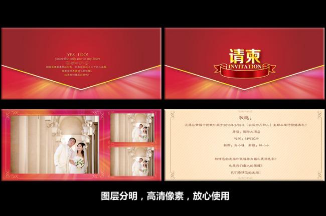 婚礼邀请函模板下载(图片编号:10886205)