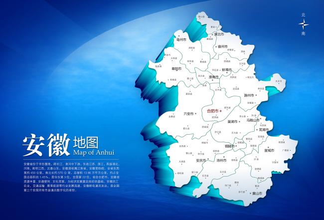 安徽地图图片
