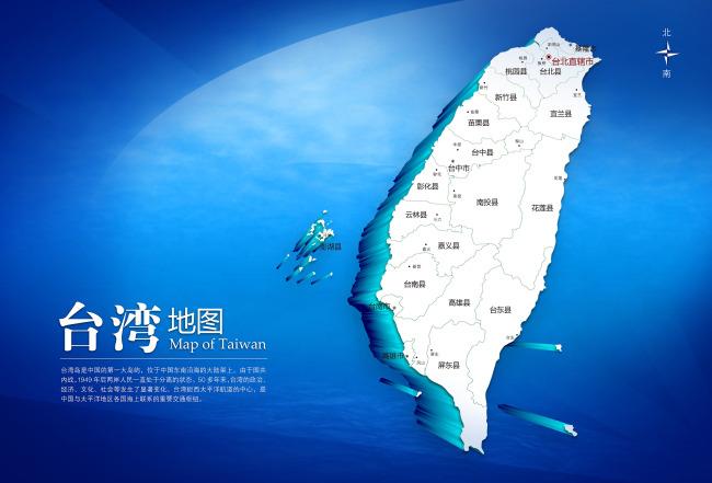 台湾立体地图 台湾地图模板