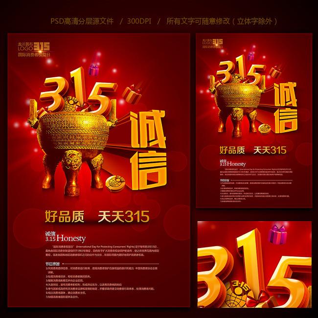 诚信315宣传海报模板图片设计