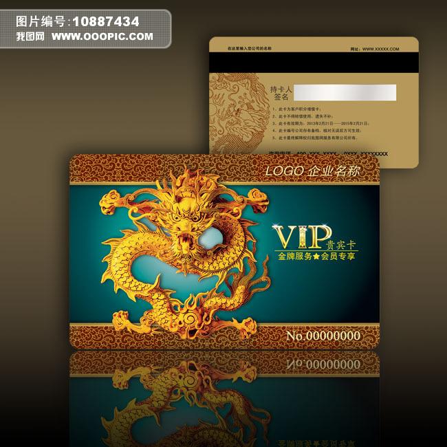 高级会员卡 吉祥金龙 创意积分卡 酒店消费累计卡 服务行业至尊卡