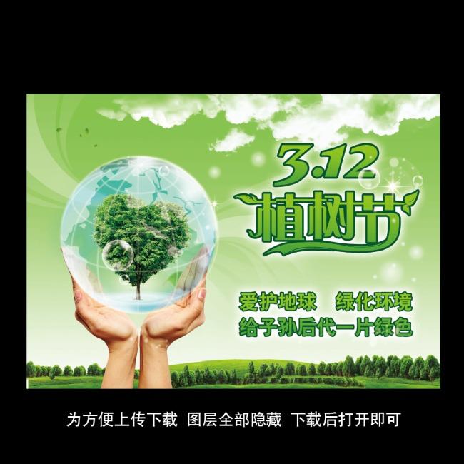 3 12植树节 植树节春天海报绿色背景公益广告 植树造林 绿化保护环境图片