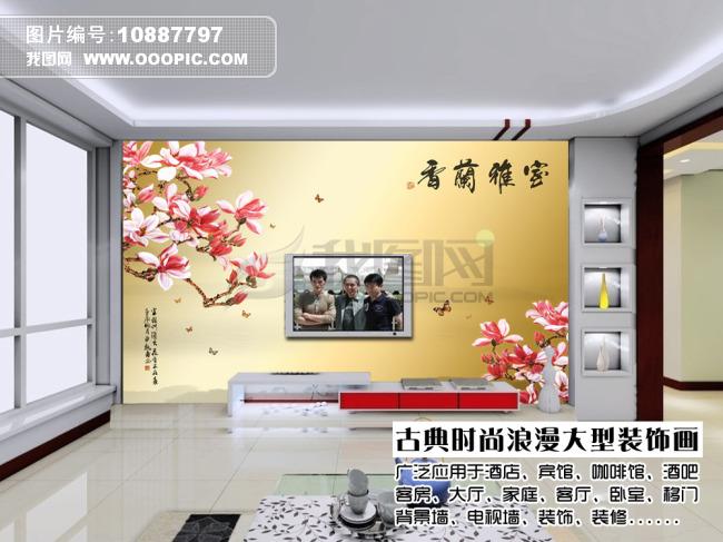 背景墙|装饰画 电视背景墙 手绘电视背景墙 > 雅室兰香电视背景墙  下