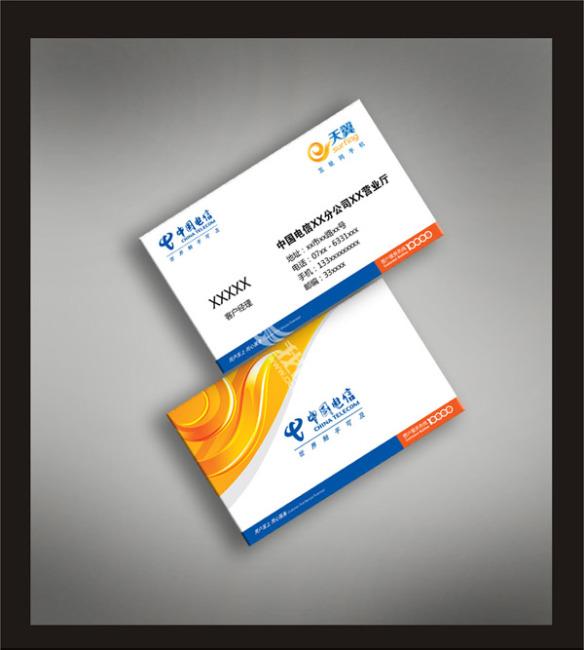 中国电信名片模板下载(图片编号:10889875)_it行业_卡
