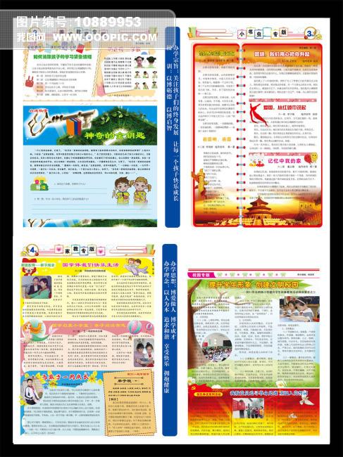 学校宣传页 学校彩页模板下载(图片编号:)