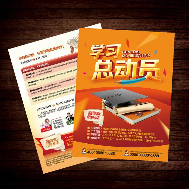 设计 下载/招生宣传单PSD设计模版下载