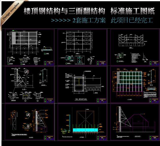 我图网提供精品流行2套楼顶钢结构与三面翻结构施工图纸素材下载,作品模板源文件可以编辑替换,设计作品简介: 2套楼顶钢结构与三面翻结构施工图纸,,使用软件为 AutoCAD 2010(.dwg) 三面翻结构图 三面翻钢结构 三面翻施工图 楼顶广告牌结构图 楼顶广告牌施工图 三面翻 钢结构图 三面翻广告牌 钢结构施工图 施工图 广告牌施工图 楼顶广告牌钢结构