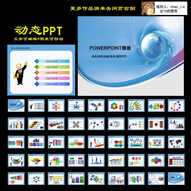商务地球简洁线条幻灯片ppt模板下载