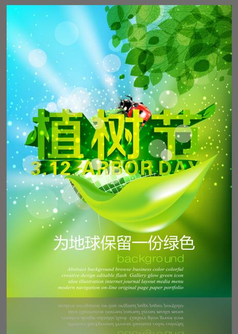 312儿童学校幼儿园植树节活动海报