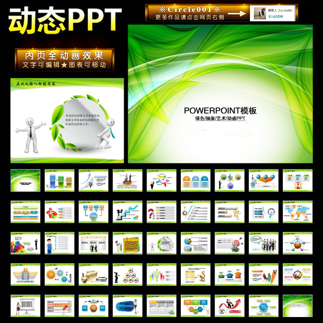 绿色环保学校教育公益行动幻灯片ppt模板模板下载